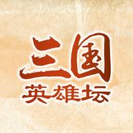 三国英雄坛内购版v1.5.0.0 最新版