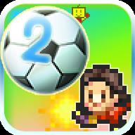 冠军足球物语2(冠军足球2)不减反增版v2.1.3 最新版