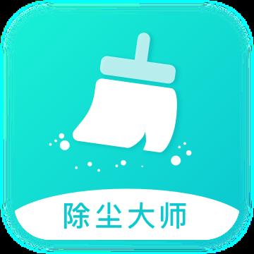 除尘大师app最新版v1.0.0 安卓版