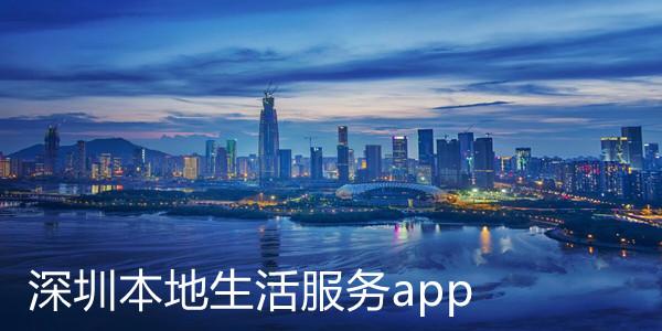 深圳本地生活服务app