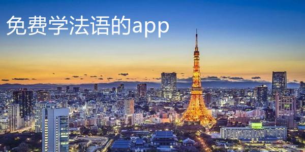 免费学法语的app