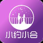 小约小会app最新版v2020.12.66 安卓版