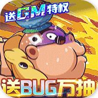 漫斗纪元送GM外挂版v1.0.0 最新版