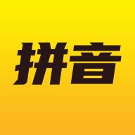 爱学拼音app免费版v2.0.4 最新版