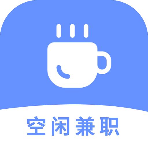 空闲兼职app赚钱版v1.0.1 手机版
