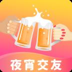夜宵交友app最新版v1.0.0 安卓版