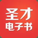 圣才电子书app手机版v6.0.6 最新版