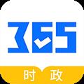 365时政app安卓版本v3.0.0.9 最新版