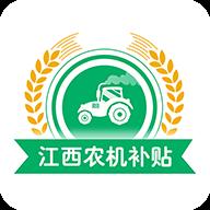 江西农机补贴app2021最新版v1.1.7 安卓版