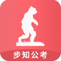 步知公考大咖课官方版v5.4.1 安卓版