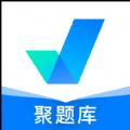 聚题库app安卓版v1.0.0 手机版