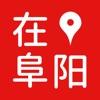 在阜阳app官方版v1.0.0 手机版