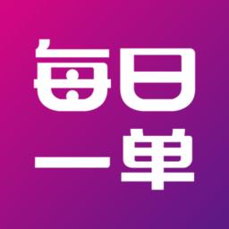 每日一单app安卓版v1.1 最新版