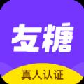 友糖交友app最新版v2.1.0 手机版