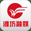 潍坊融媒两微汇聚app最新版v1.0.25 官方版