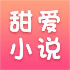 甜爱小说免费阅读版v4.36 手机版