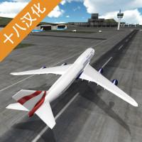 飞机员模拟器手游最新版v2.0 手机版