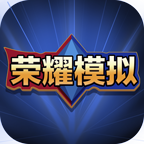 王者荣耀开箱模拟器汉化版抽奖appv1.0 最新版