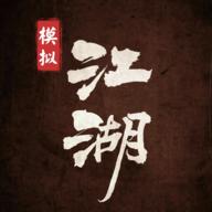 模拟江湖测试版v1.2.9 安卓版