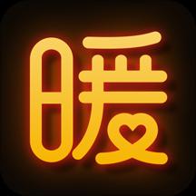 暖聊平台交友最新版v2.14.2 官方版