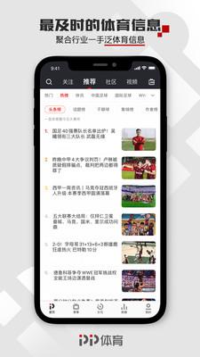 PP体育App官方版v6.1.2 安卓版