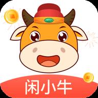 闲小牛app赚钱版v3.1.0 福利版