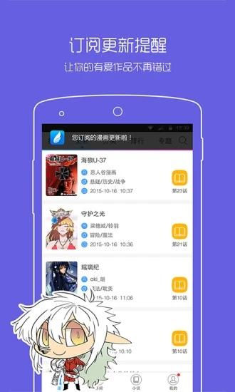 动漫之家手机版漫画网appv3.3.2 最新版