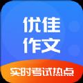 优佳作文app安卓版v1.0.0 最新版