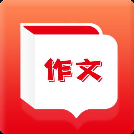作文题目最新版v1.0 安卓版
