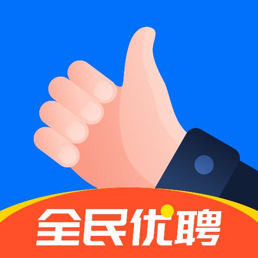 全民优聘app手机版v1.0.2 最新版