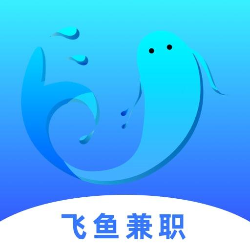 飞鱼兼职app最新版v1.0.1 手机版