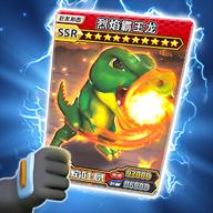 恐龙抽卡对战无限钻石版v2.0 最新版