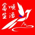 富顺生活app官方版v8.3.0 最新版