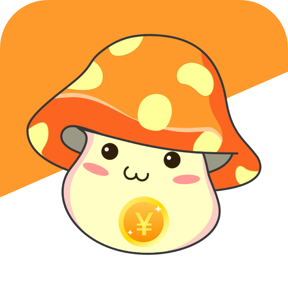 生钱蘑菇做任务赚钱版v5.5.7 红包版