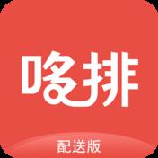 哆排骑手配送版官方版v1.0 最新版