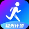 极光计步app安卓版v2.0 手机版