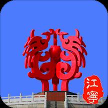 我的江宁app教育缴费官方版v2.6 安卓版