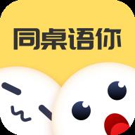 同桌语你app安卓版v1.0.0 最新版