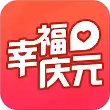 幸福庆元同城跑腿app安卓版v5.2 最新版