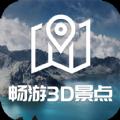 畅游3D景点app免费版v1.0 官方版