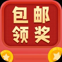 包邮领奖机app手机版v1.6.7 最新版