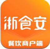 浙食安app安卓版v1.0.1 手机版