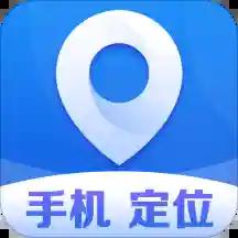 手机定位追踪精灵功能解锁版v1.5.8 会员版