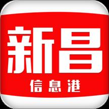 新昌信息港招聘专版v5.0.21 官方版