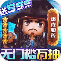 航海夺宝无门槛万抽版v1.0.0 最新版