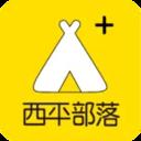 西平部落招聘app最新版v5.4.0.5 手机版