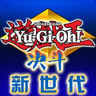游戏王决斗新世代汉化版v116a 最新版