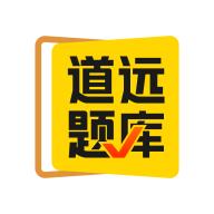 清北道远题库官方版v2.2.8 最新版
