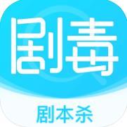 剧毒剧本杀app最新版v1.0.0 官方版