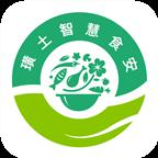 璜土智慧食安app安卓版v6.47.12 手机版